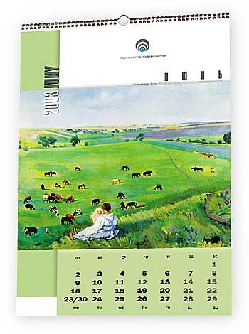 Настенный календарь формата А3.